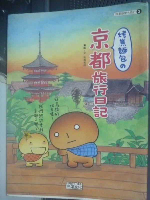 ~書寶 書T5/繪本_XCR~烤焦麵包的京都旅行日記_高橋美起