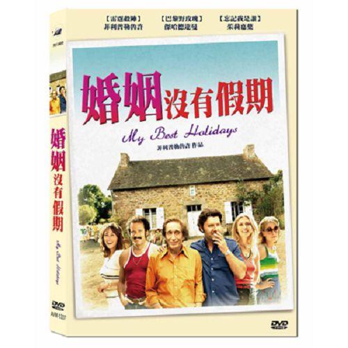 婚姻沒有假期DVD