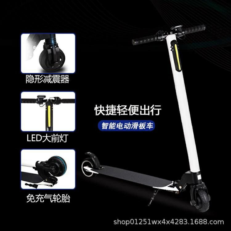 【618購物狂歡節】碳纖維電動滑板車成年代步折疊超輕站立便攜小型迷你踏板上班神器