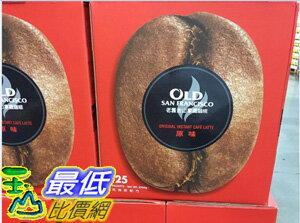 到10月6日  COSCO OSF 3IN1 COFFEE 老三藩市 原味拿鐵咖啡 三