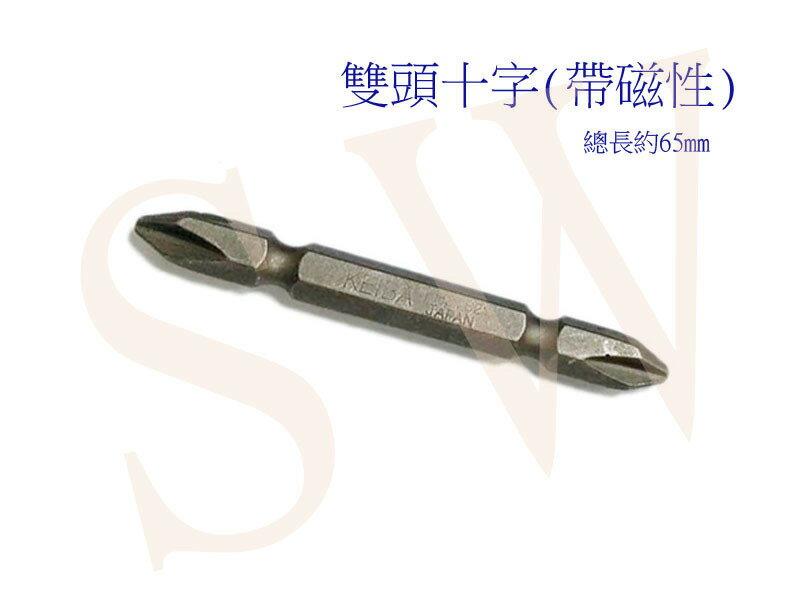 65mm雙頭十字鑽頭(帶磁性) S2 起子頭 十字 電鑽 鑽頭 起子機 超硬雙頭十字 一般螺絲起子鑽頭 十字起子頭