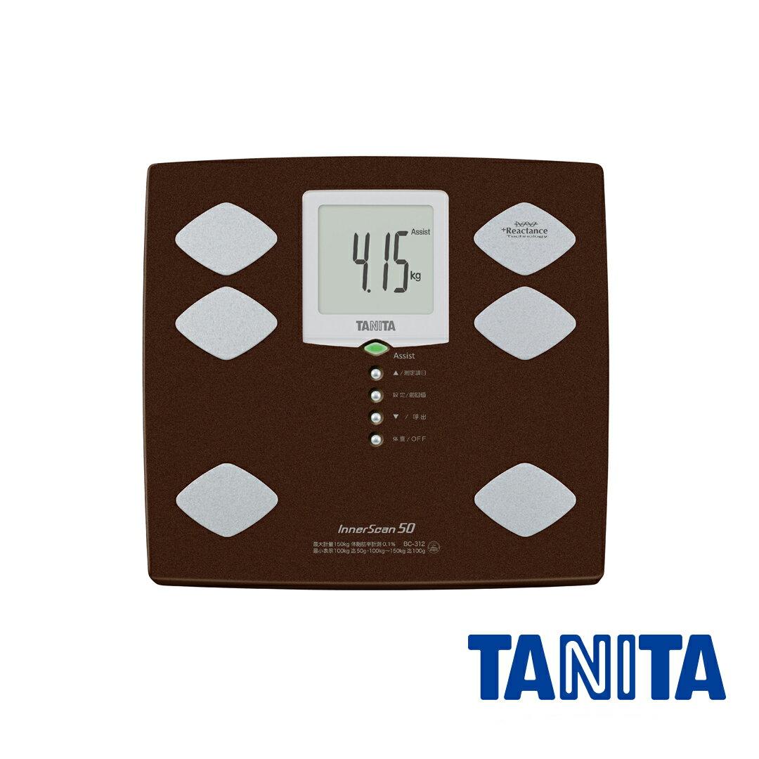 TANITA體組成計BC312~日本原裝~限量加贈運動水壺,纖咖啡,專用提袋(送完為止)