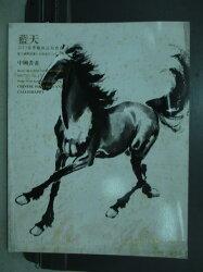 【書寶二手書T7/收藏_YKB】藍天2013春季藝術品拍賣會_中國書畫_2013/7/26