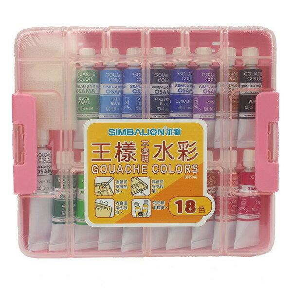 王樣18色不透明水彩GCP-18A(膠盒)一箱12盒入{定135}雄獅18色不透明水彩~安全無毒~