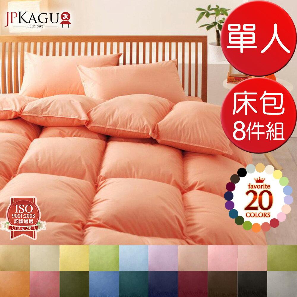 JP Kagu 日式素色輕柔羽絨被  涼被床包8件組~單人 20色