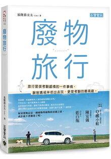 樂天書城:廢物旅行