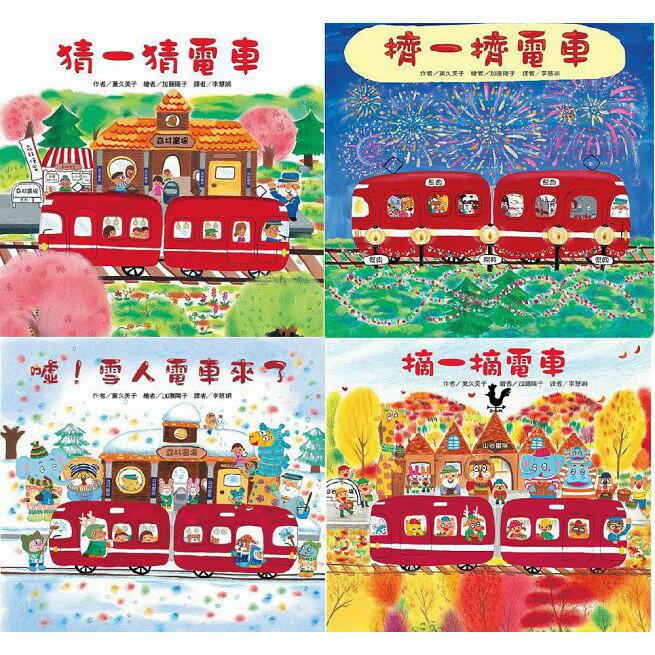 東方_紅色小電車(4冊):猜一猜電車+擠一擠電車+噓!雪人電車來了+摘一摘電車