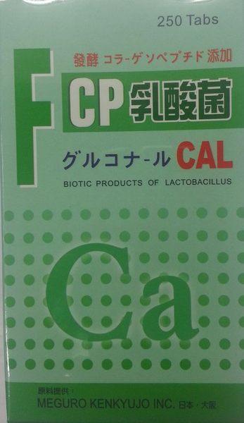 FCP 乳酸菌 Ca 250Tabs  橘子藥美麗