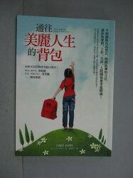 【書寶二手書T9/勵志_NAH】通往美麗人生的背包_艾爾莎.普西特