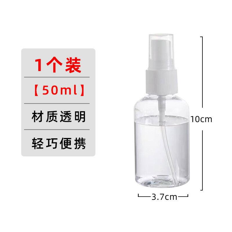 酒精分装瓶酒精噴瓶消毒噴霧瓶分裝瓶細霧小噴瓶香水噴水塑料瓶噴霧器補水壺 bw4285
