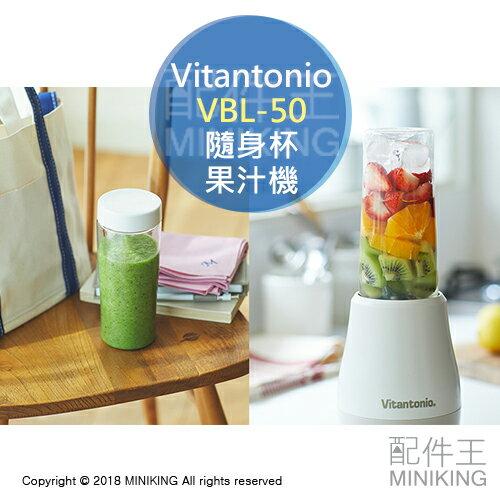 【配件王】日本代購VitantonioVBL-50果汁機榨汁機調理機隨身瓶隨身杯400ml2018新款