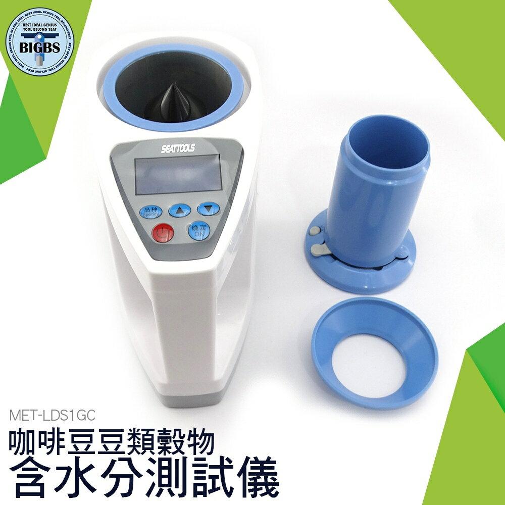 LDS1GC 咖啡豆含水分測試儀 豆類穀物含水分測試儀 利器五金
