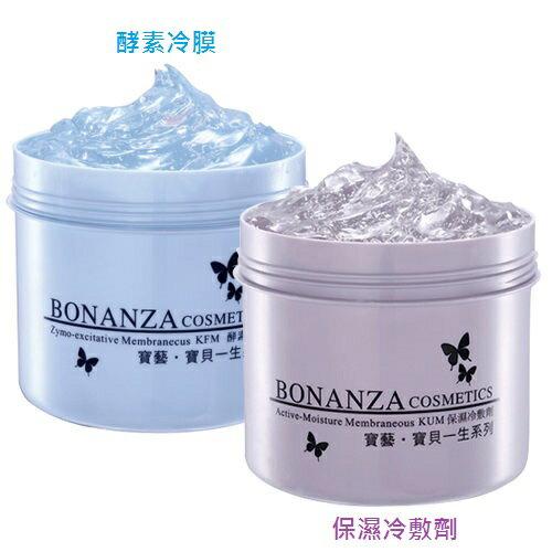 寶藝 BONANZA 保濕冷敷劑(紫) 550g+酵素冷膜(藍) 550g ☆真愛香水★