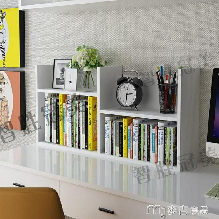 【夏日上新】書架簡易桌上兒童學生用桌面書架置物架辦公室書桌收納宿舍小書柜