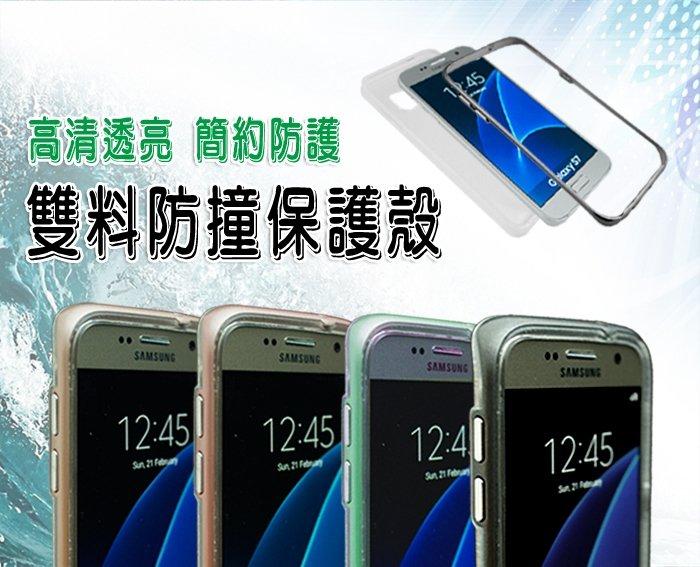 ~ 5.1吋 S7 手機殼 ~ 快拆彩色邊框  TPU防摔抗震保護套 Samsung Ga