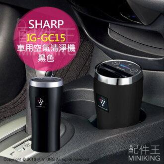 【配件王】現貨黑 夏普 SHARP IG-GC15 車用空氣清淨機 高濃度 負離子 PM2.5 另 HC15 HC1