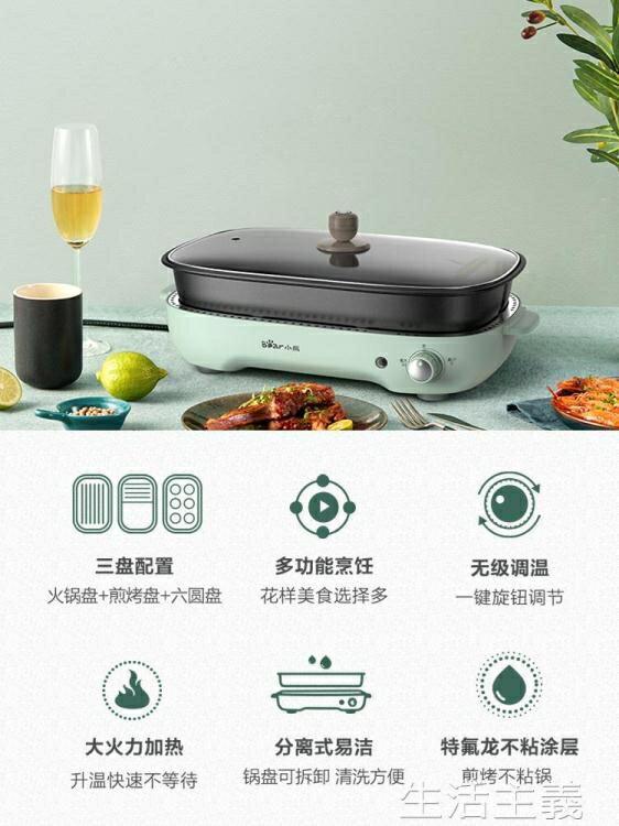 電烤盤 小熊電烤爐家用火鍋燒烤一體鍋烤肉盤電烤盤多功能烤肉鍋電燒烤爐 MKS