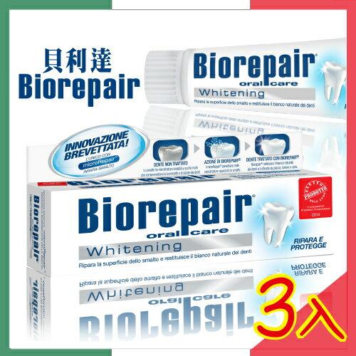 亮白修護牙膏x3-75ml【貝利達】義大利原裝進口 0