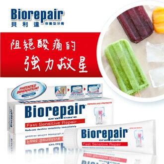 抗敏感牙膏x1-75ml【貝利達】義大利原裝進口