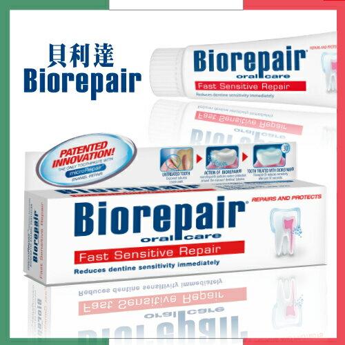 抗敏感牙膏x1-75ml【貝利達】義大利原裝進口 1