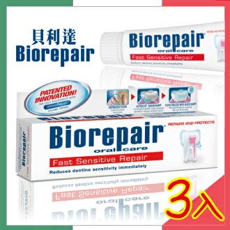 抗敏感牙膏x3-75ml【貝利達】義大利原裝進口