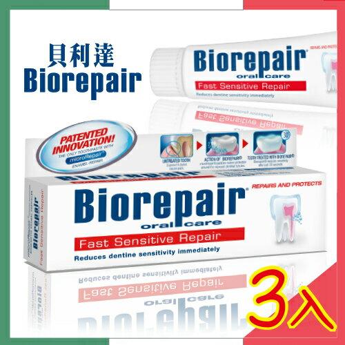 抗敏感牙膏x3入組(75ml)【貝利達】義大利原裝進口