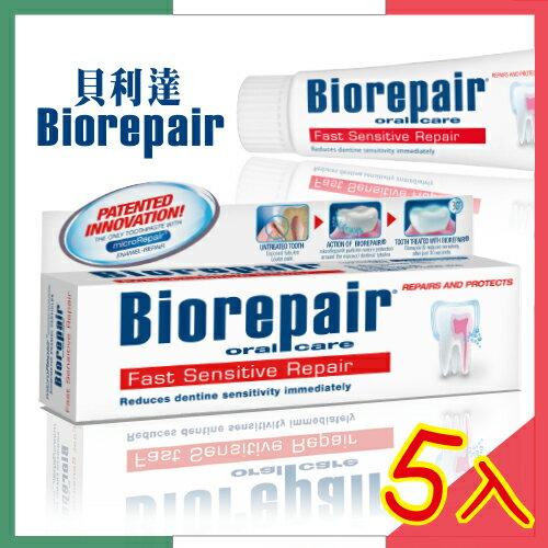 抗敏感牙膏x5-75ml【貝利達】義大利原裝進口 0