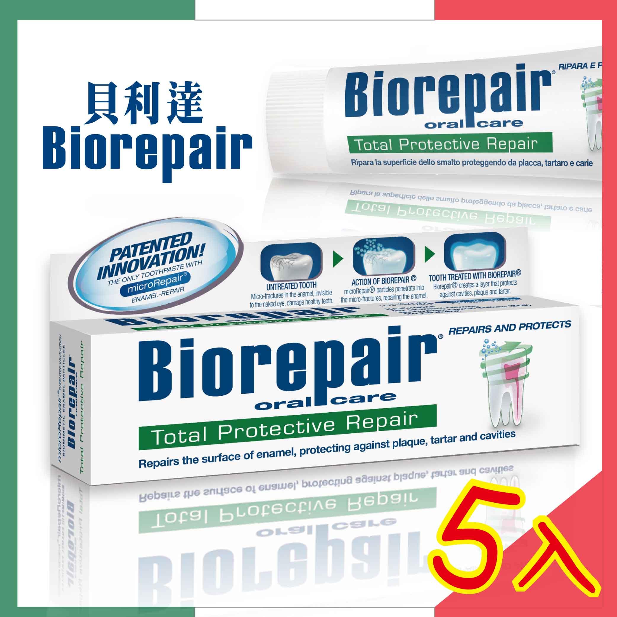 全效防護牙膏x5-75ml【貝利達】義大利原裝進口 0