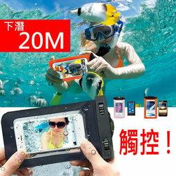 【省錢博士】防水手機袋 / 防水包 / 戲水袋 / 潛水袋 / 防塵袋 / 保護套