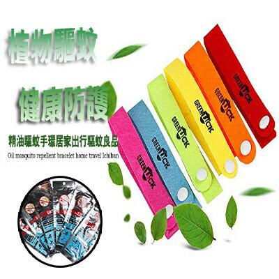 【省錢博士】天然香茅防蚊手圈 / 驅蚊手環 / 驅蚊手帶 /  隨機出貨   5元