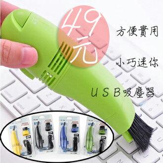 超新奇USB迷你電腦吸塵器 鍵盤刷 【省錢博士】 49元