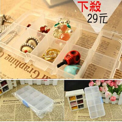 【省錢博士】居家必備 / 透明化妝藥盒10格 / 可拆卸式透明化妝藥盒 29元