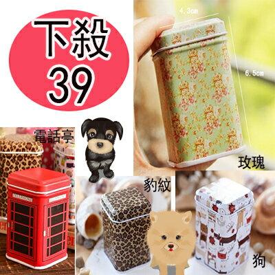 【省錢博士】韓國熱賣創意迷你半島鐵盒 / 四方鐵盒收納盒 / 隨機 39元