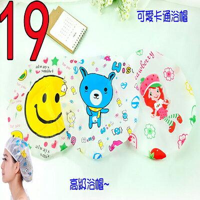 【省錢博士】韓國創意家居卡通pvc防水浴帽 / 可愛卡通新款印花沐浴帽 19元