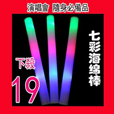 【省錢博士】演唱會必備LED七彩發光海綿棒泡沫螢光棒銀光棒  19元