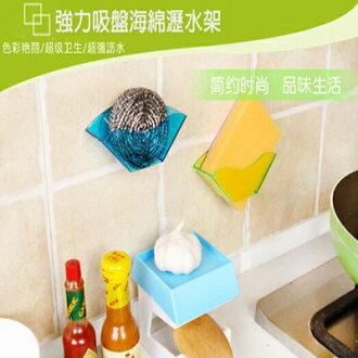 廚房水槽置物架紫色 創意雙吸盤水槽海綿瀝水架 多用浴室收納架 50g 【省錢博士】