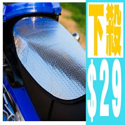 【省錢博士】摩托車電動車防曬坐墊反光墊隔熱片 / 防曬片鋁膜遮陽車墊