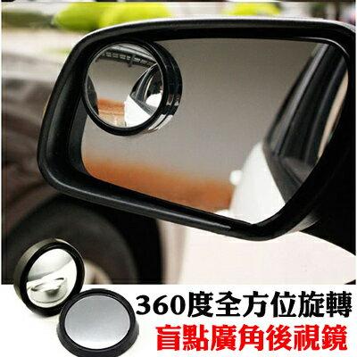 凸鏡 小圓鏡 可旋轉反光鏡汽車後視鏡倒車鏡 非平面鏡  【省錢博士】  29元