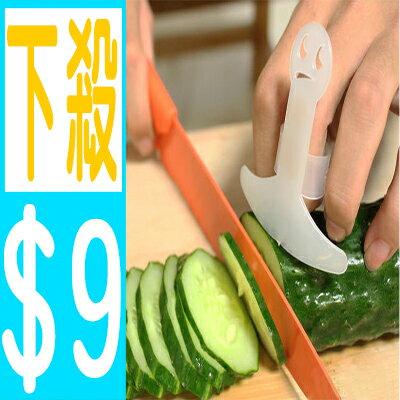 【省錢博士】護手器 / 笑臉切菜護手器 / 護指器廚房小禮品  9元