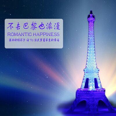 【省錢博士】歐式浪漫單色七彩發光愛菲爾鐵塔小夜燈 - 限時優惠好康折扣