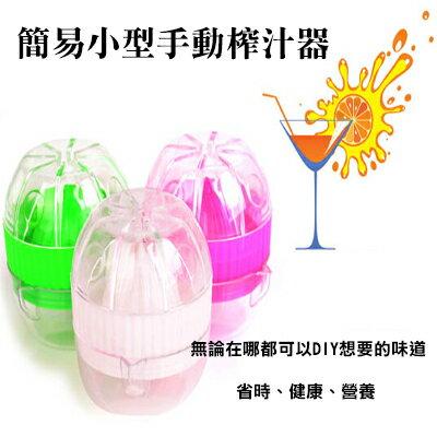 【省錢博士】廚房創意迷你簡易手動水果榨汁機 / 小型果汁機 / 隨機出貨 39元