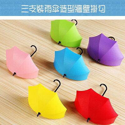 【省錢博士】 韓國造型多彩多功能雨傘牆壁掛鉤 / 收納架置物架一組3個  69元