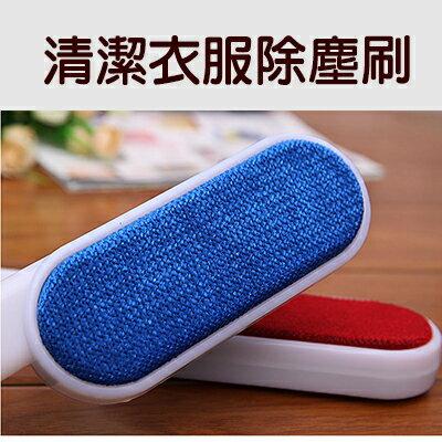【省錢博士】刷毛器 / 清潔衣服除塵刷 / 靜電刷去毛器 / 靜電乾洗器隨機出貨  39元