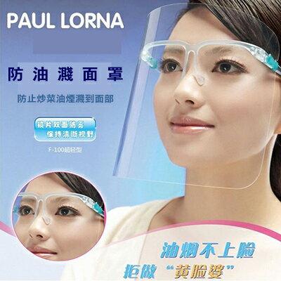 【省錢博士】新款廚房房護臉 / 雙面防霧防油濺面罩 / 頭戴式