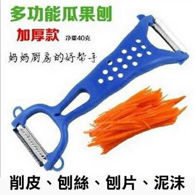 【省錢博士】創意廚房 / 不銹鋼雙頭蔬果 / 多功能削皮刀