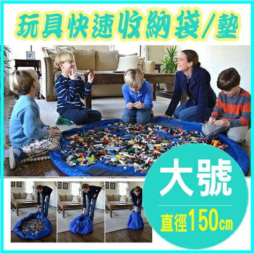 【省錢博士】玩具快速收納墊 / 樂高、小汽車收納袋 (不挑色) 79元