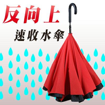 【省錢博士】英倫風反向上收傘 / 汽車雙層反轉傘 / 纖維骨防風防雨反開傘