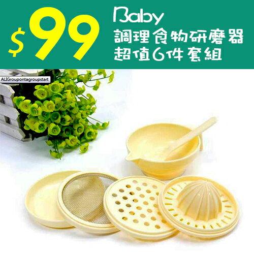 【省錢博士】小嬰兒調理食物研磨器套裝6件組  99元