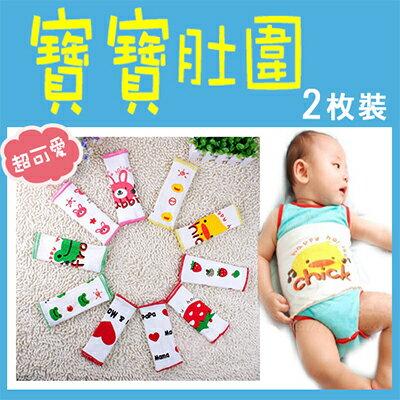 【省錢博士】日系寶寶棉紗單層肚圍 / 無縫針織護肚腹圍 / 2枚裝