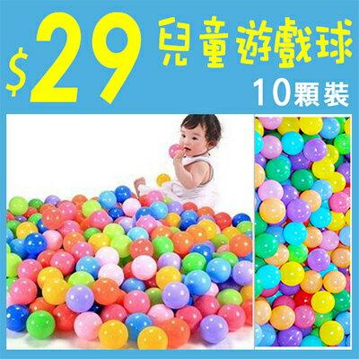 兒童遊戲球 球池用球 兒童遊戲游泳池球 環保加厚無毒無味 10顆裝 【省錢博士】 29元